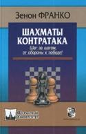 Книга Шахматы. Контратака. Шаг за шагом - от обороны к победе!