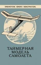 Книга Таймерная модель самолёта