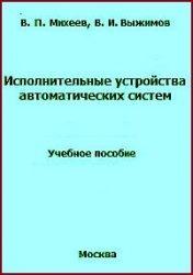 Книга Исполнительные устройства автоматических систем