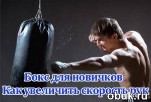 Книга Бокс для новичков. Как увеличить скорость рук (2010) SATRip