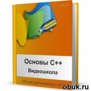 Книга Основы С++ Видеошкола Обучающий видеокурс (2012)