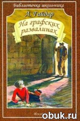 Аудиокнига Аркадий Гайдар - На графских развалинах (аудиокнига)