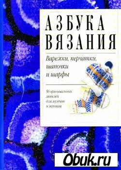 Журнал Азбука вязания. Варежки, перчатки, шапочки и шарфы