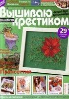 Книга Вышиваю крестиком №13 2007