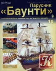 Парусник Баунти №10 2012