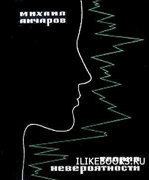 Аудиокнига Анчаров Михаил - Теория невероятности (Аудиоспектакль)