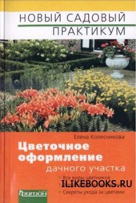 Книга Колесникова Е.Г. - Цветочное оформление дачного участка