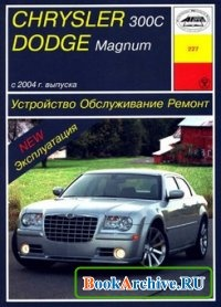 Книга Dodge  Magnum / Chrysler 300C с 2004г. выпуска. Устройство, обслуживание, ремонт..