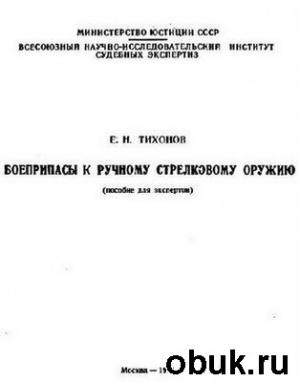 Книга Боеприпасы к ручному стрелковому оружию
