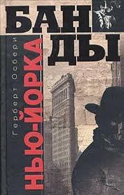 Книга Герберт Осбери Банды Нью-Йорка