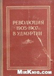 Книга Революция 1905-1907 гг. в Удмуртии. Материалы и документы
