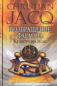 Книга Кристиан Жак Возвращение фараона