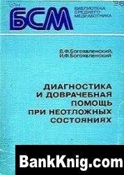 Книга Диагностика и доврачебная помощь при неотложных состояниях