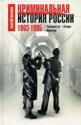 Книга Криминальная история России. 1993-1995. Сильвестр. Отари. Мансур