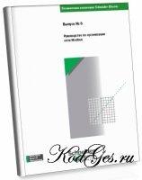 Книга Руководство по организации сети MODBUS. Техническая коллекция Schneider Electric, выпуск 08.