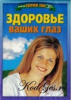 Книга Здоровье ваших глаз