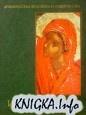 Книга Иконы Пскова