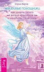 Книга Невидимые помощники. Как узнать своего ангела-хранителя и наладить с ним связь