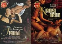 Книга Harleguin. Erotic romance в 4 томах