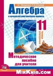 Алгебра и начала математического анализа. 11 класс. Методическое пособие для учителя. (профильный уровень)