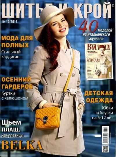 Книга Журнал : Шитье и крой (ШиК) №10 + выкройки (октябрь 2013)