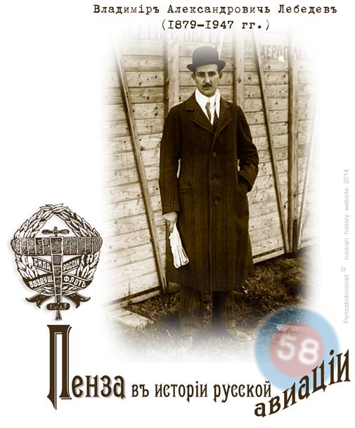 Владимир Александрович Лебедев (1879-1947)