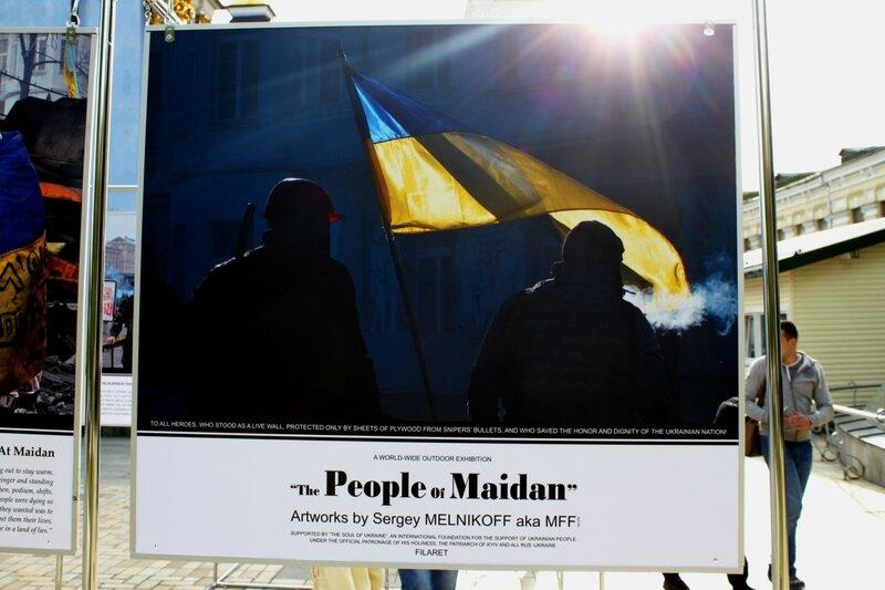 Выставка Люди Майдана