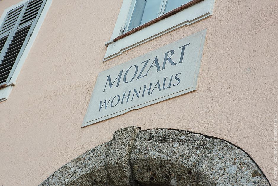 что посмотреть в Зальцбурге за один день дом Моцарта