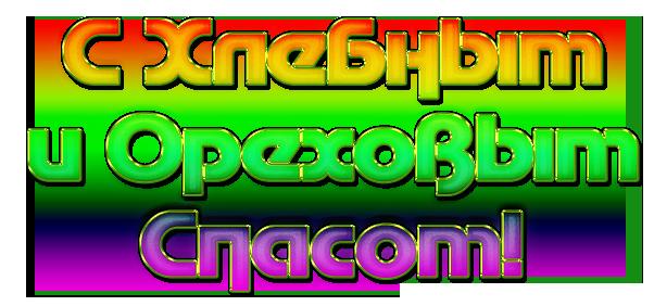 С Хлебным и Ореховым Спасом!