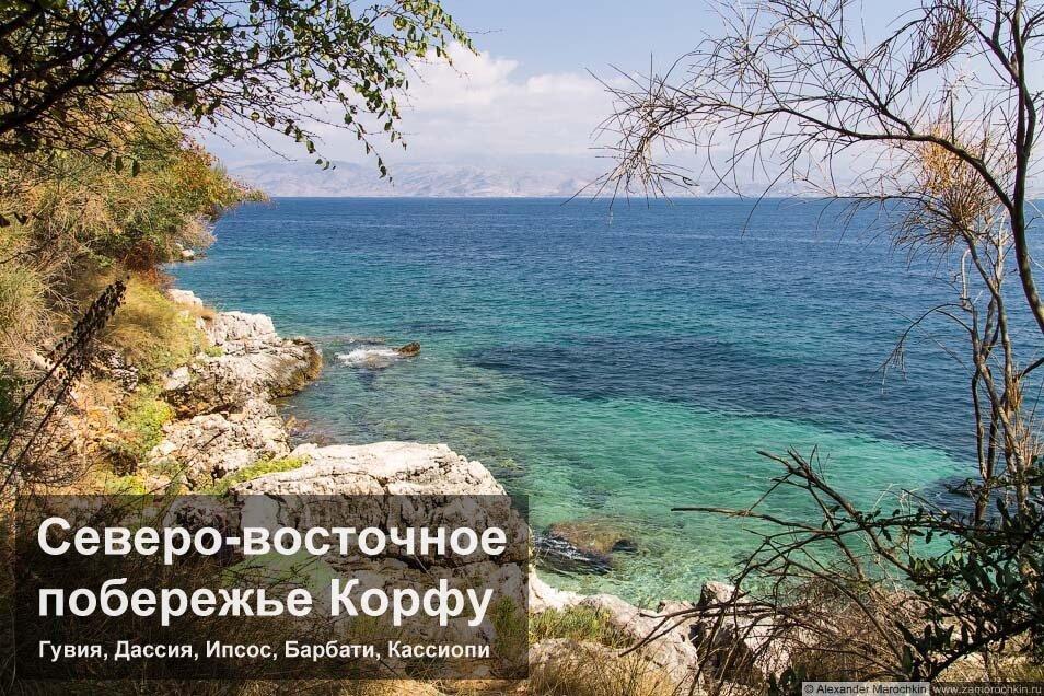 Северо-восточное побережье Корфу: Кассиопи, Барбати, Ипсос, Дассия, Гувия