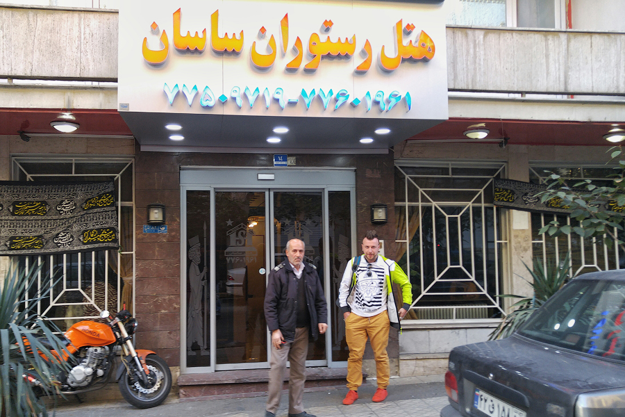 Иранские отели