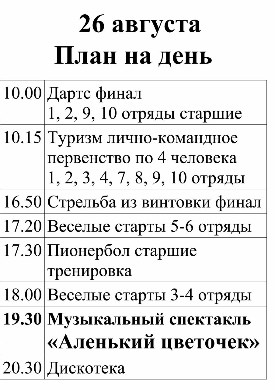 26-августа-план-на-день.jpg