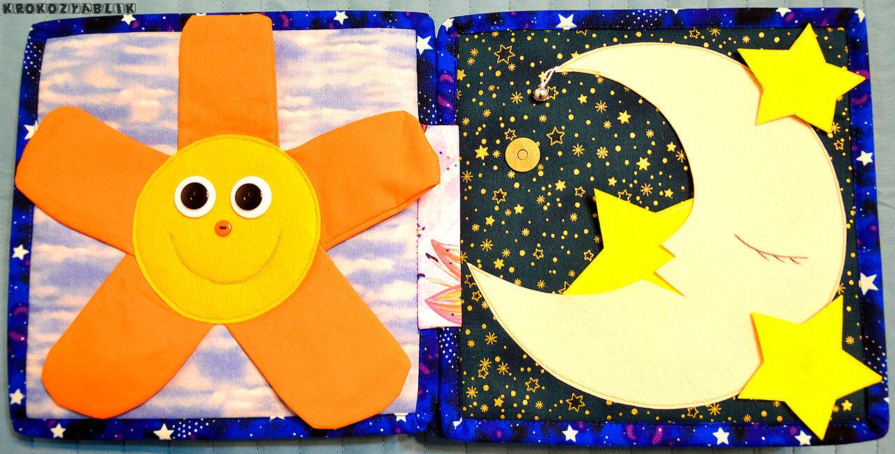 развивающая книжка солнышко месяц звезды карман магнитные кнопки магниты