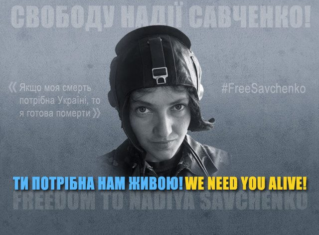 #FreeSavchenko: Фейгин призвал к глобальной акции в поддержку Савченко 9 марта - Цензор.НЕТ 6758