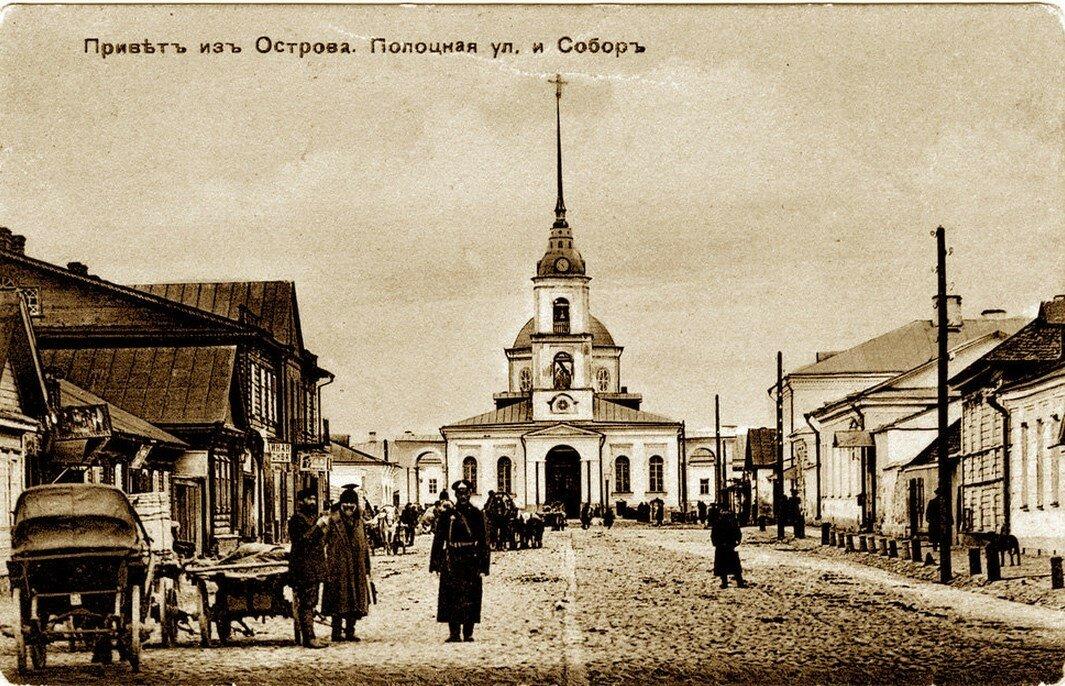 Полоцкая улица и Троицкий собор