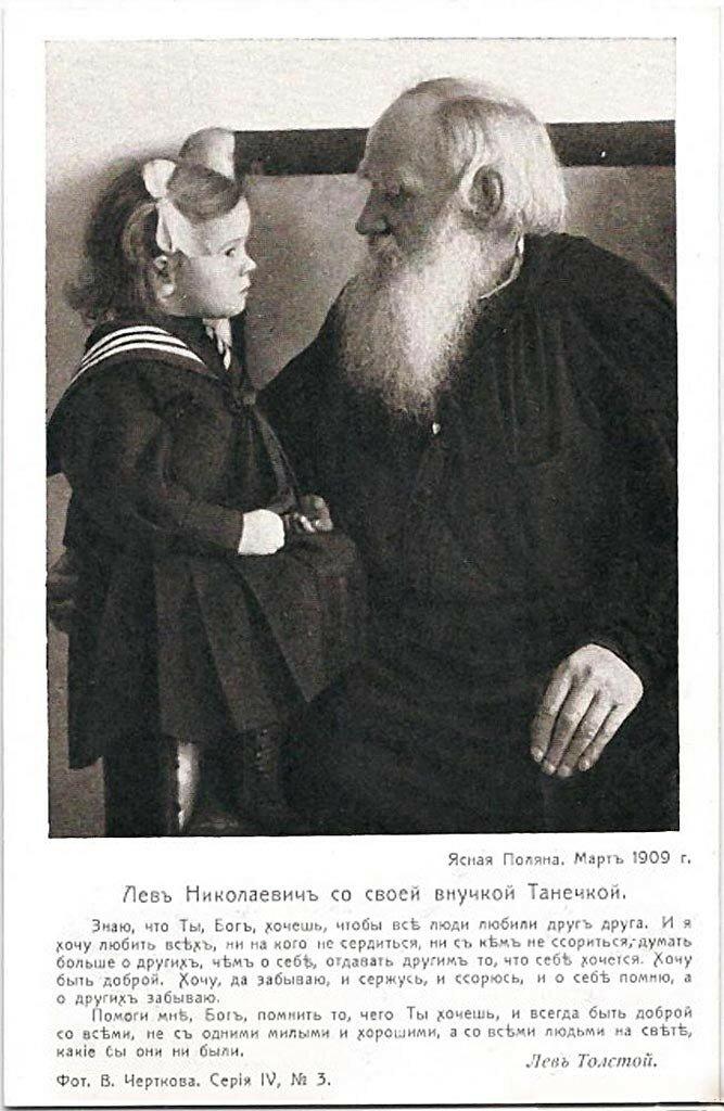 Лев Толстой Серия IV №3