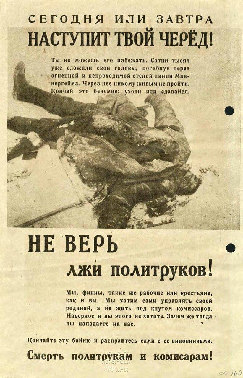humus | Финские листовки для советских солдат в Зимнюю войну