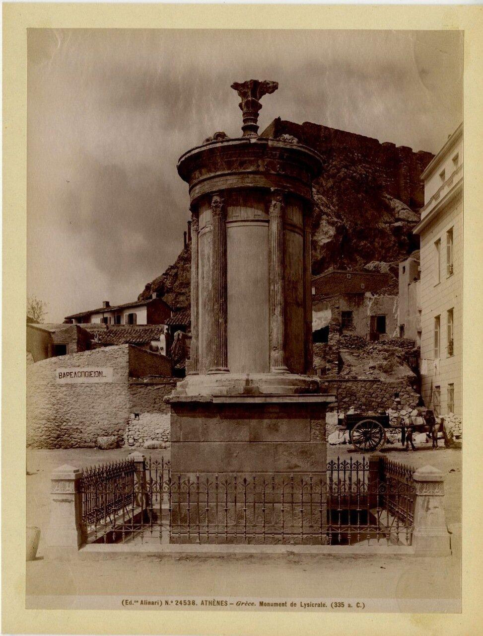 1890. Памятник Лисикрата
