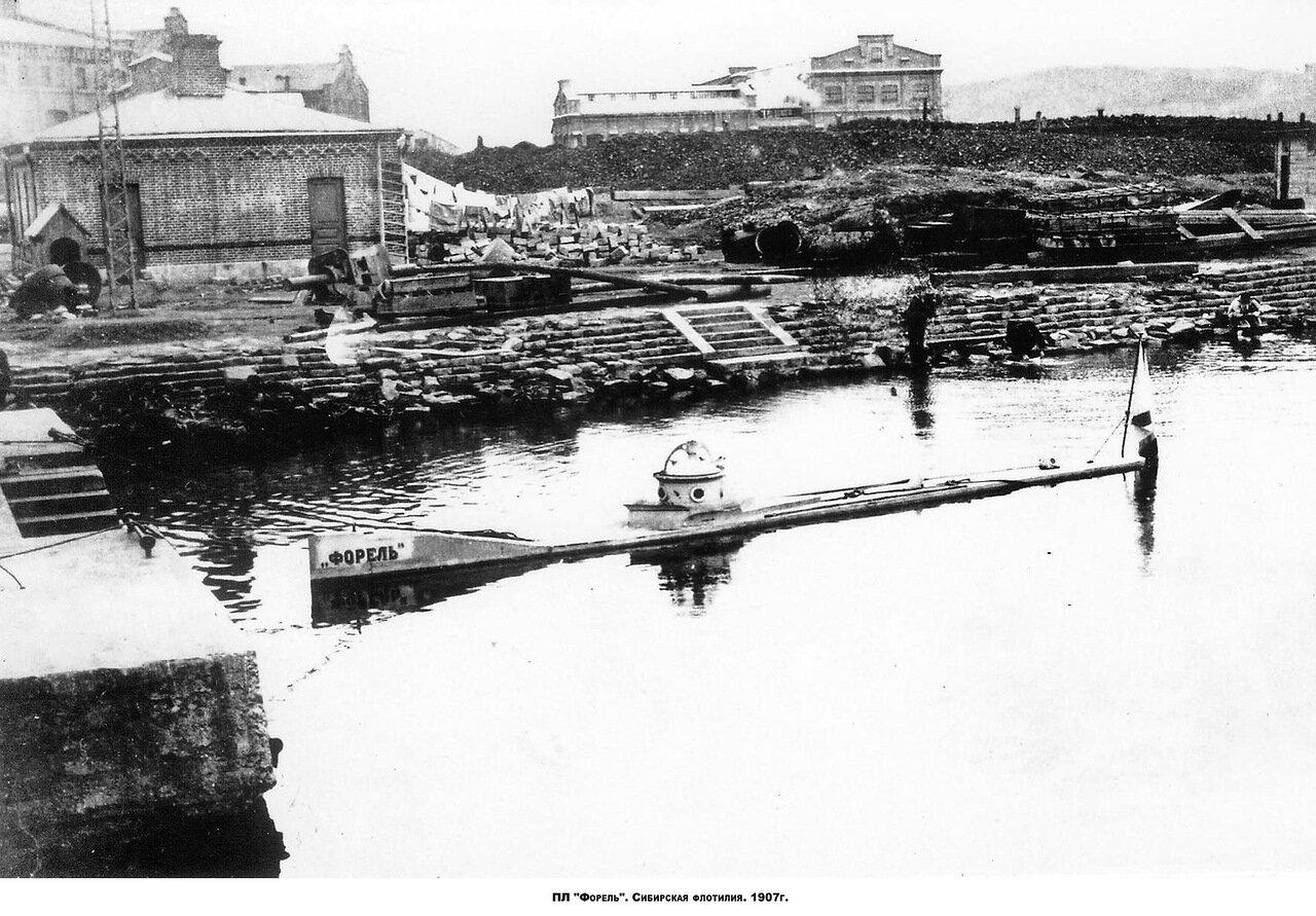 17. Подводная лодка Форель. 1907