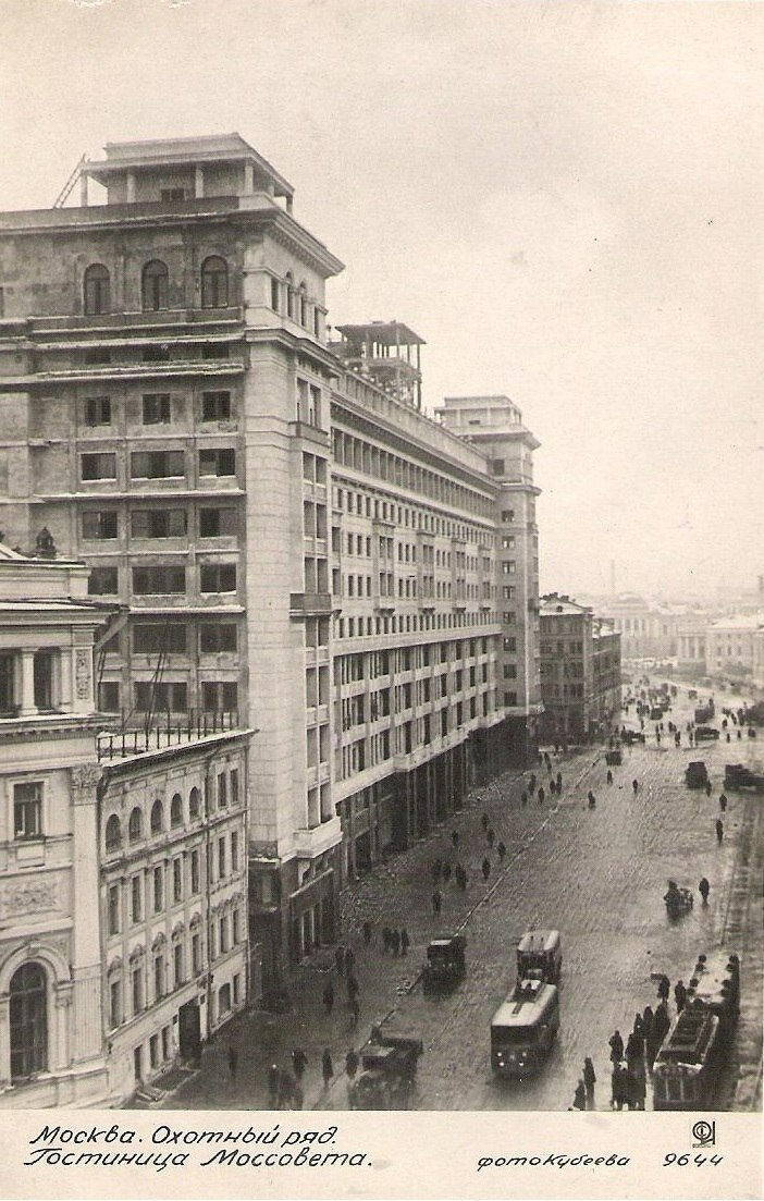 1930-е. Охотный ряд