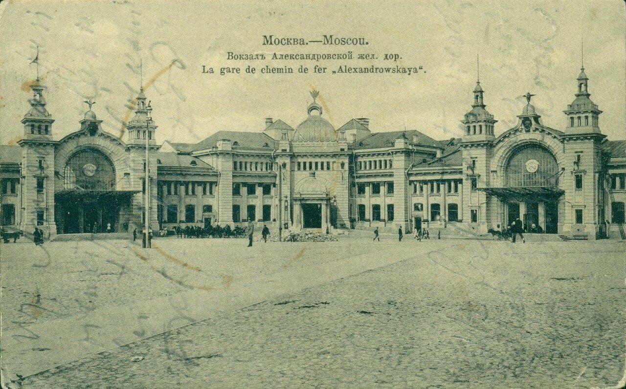 Вокзал Александровской ж.д.