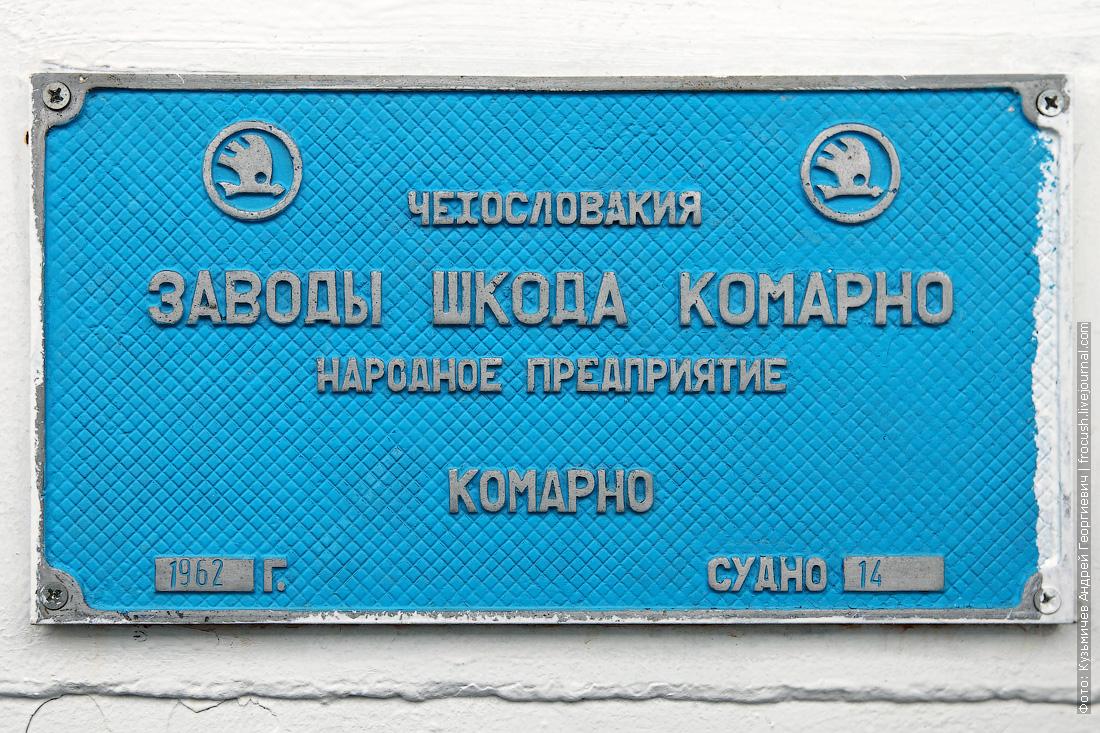 закладная табличка теплоход Михаил Танич бывший Николай Щорс