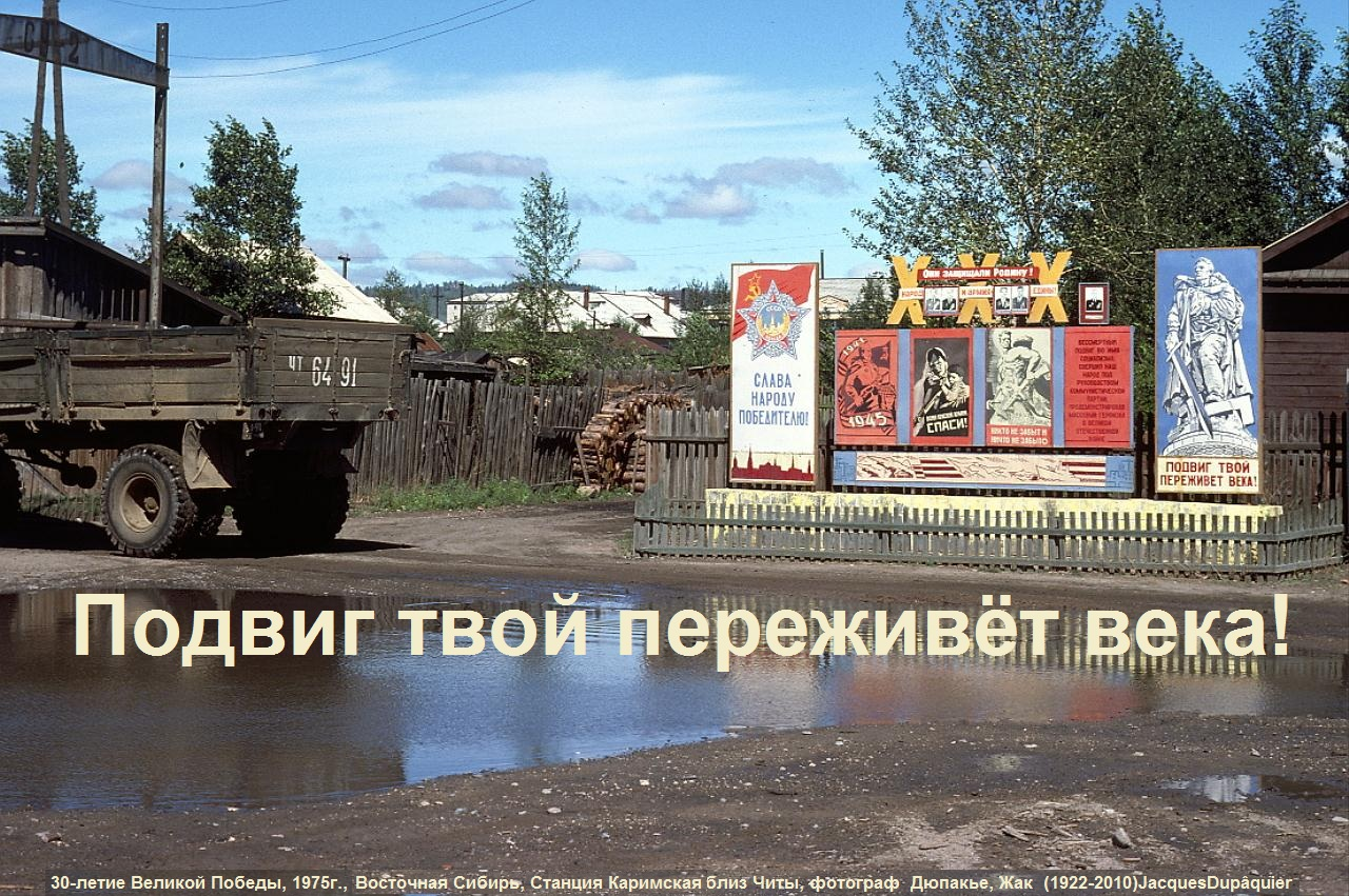 Подвиг твой переживёт века.1975 г. 30 лет Победы. Восточная Сибирь, Станция Каримская близ Читы:.