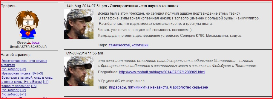 Боза, Саратов, Украина, Путин