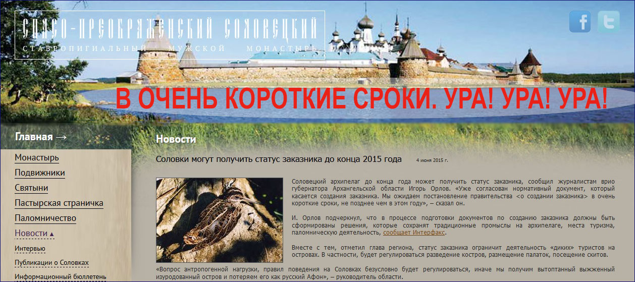 Электронное издание Соловецкого монастыря. Соловки станут заказником