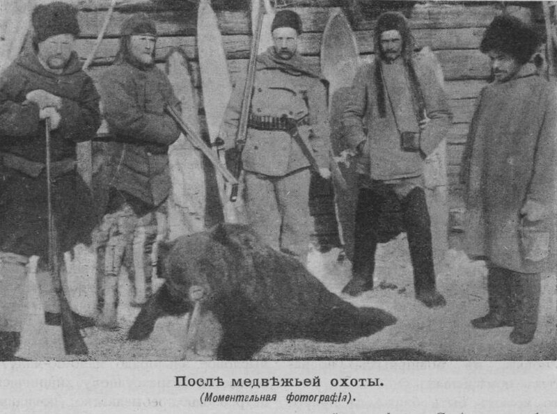 После медвежьей охоты. 1912 год