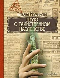 10379341_0_Delo_o_tainstvennom_nasledstve_T_Molchanova.jpg