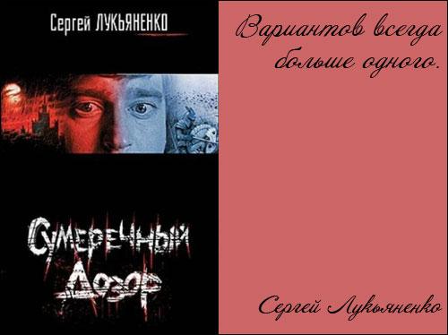 Сумеречный-дозор.jpg
