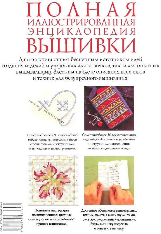 Энциклопедия вышивки бисером