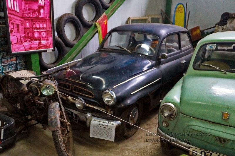 Шкода-440, 1956 г. Ломаковский музей старинных автомобилей и мотоциклов, Москва